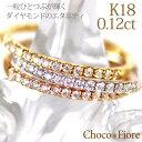 リング 指輪 レディース ダイヤモンド リング エタニティ K18 0.12ct ゴールド プレゼント ギフト ジュエリー 18k 18金 ダイヤリング …
