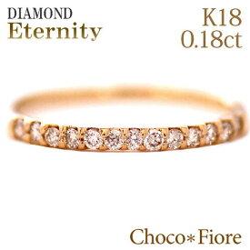 ダイヤモンド リング K18YG/PG/WG 0.18ct ダイヤモンド エタニティリング/ 指輪/リング 18金 ダイヤ エタニティ リング【ダイヤ】 送料無料/k18wg eternity/diamond ring