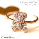 熊 リング/パヴェ リング/ダイヤ リング/K10YG 0.16ct ダイヤモンド 38石で作る、可愛い ベア パヴェ リング(4月の誕生石)【送料無料…