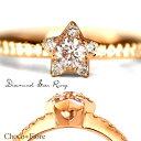 星リング/K18WG 0.3ct スター ダイヤモンド リング/ダイヤリング/指輪 【送料無料】代引不可 star/whitegold/diamond ring