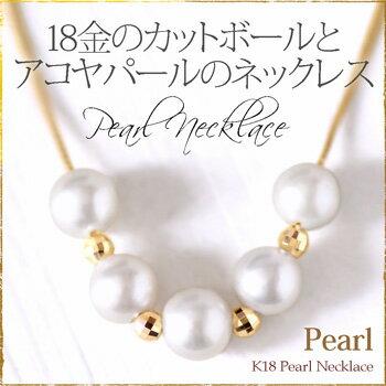 【パール ネックレス】 K18 アコヤ パール ネックレス 真珠 ネックレス/K18 あこや真珠 スルーネックレス 18金 結婚式 パーティー 二次会 在庫有り
