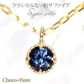 ゴールド サファイア クラシカル ネックレス K10 YG PG WG ブルー サファイア