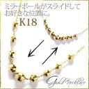 K18 ゴールド ミラーボール スライド ステーション ネックレス