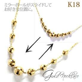 K18 ゴールド ミラーボール スライド ステーション ネックレス チェーン