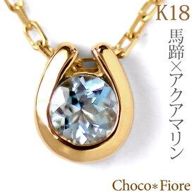 【アクアマリンネックレス】K18YG/WG/PG アクアマリン 馬蹄 ネックレス・ アクアマリンペンダント/ホースシュー/ギフト/プレゼント/彼女/一粒石/結婚式/誕生日 入学式 卒業式 -k18yg Aquamarine necklace- 在庫有り