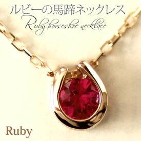【ルビーネックレス】K18YG/WG/PG ルビー 馬蹄 ネックレス・ ルビーペンダント/ホースシュー/ギフト/プレゼント/彼女/一粒石/結婚式/誕生日 二次会 -k18yg ruby necklace-