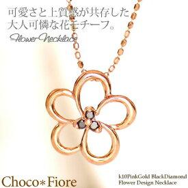 【花 ネックレス】ピンクゴールド ブラックダイヤモンド フラワーデザイン ネックレス ペンダント