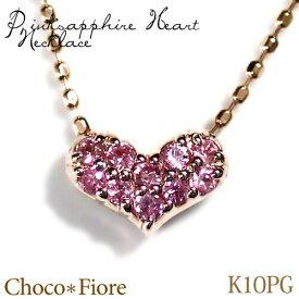 ハート パヴェ ネックレス /K10PG ピンク サファイア ぷっくり ハート パヴェ ペンダント ネックレス (ピンクゴールド)9月の誕生石 ジュエリー アクセサリー pink sapphire pave heart necklace 在庫有り