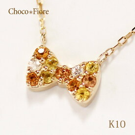 リボン パヴェ ネックレス /K10YG オレンジサファイア イエローサファイア ホワイトサファイア リボン パヴェ ペンダント ネックレス カラーストーン ribbon necklace