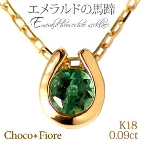 【エメラルドネックレス】K18 エメラルド 馬蹄 ネックレス ペンダント/ホースシュー/ギフト/プレゼント/彼女/一粒石/結婚式/誕生日 -k18yg Emerald necklace-