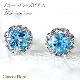 【ブルートパーズ ピアス】K14WG ブルートパーズ クラシカル スタッド ピアス(3.0mm)【メール便可】 Blue Topaz Pierce/ladies pierce