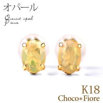 【オパールピアス】K18オーバルカットオパールピアス18k18金ゴールドピアススタッド