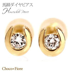 K18YG/PG/WG ダイヤモンド 計0.14ct 馬蹄 ピアス/18金 18k/スタッド/一粒石 ピアス/誕生日 結婚記念日 結婚式 プレゼント に/アクセサリー-diamond pierce - pierce