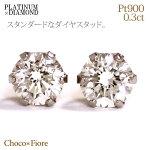 Pt900プラチナ計0.3ctダイヤモンドピアス-ladiespierceplatinum