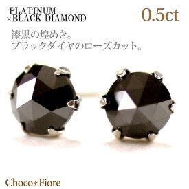 ブラック ダイヤモンド プラチナ 計0.5ct ローズカット ブラックダイヤ ピアス Pt900 一粒ピアス -ladies pierce platinum