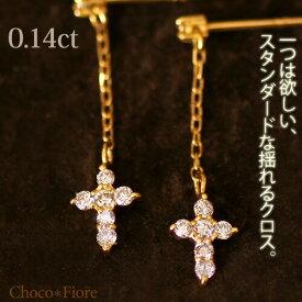 K18 クロス ダイヤモンド ピアス 計0.14ct ダイヤモンド クロス ロング ピアス 18金 ゴールド 18K レディース