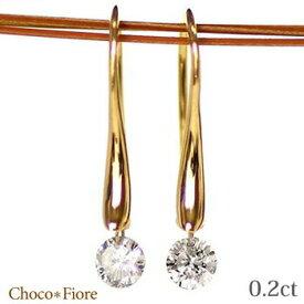 【揺れる ダイヤモンド ピアス 18k】K18PG ピンクゴールド 0.2ct スイング ダイヤモンド フック ピアス プレゼント 贈り物 誕生日 結婚 記念日 彼女 ダイヤ 18k 18金 【送料無料】 在庫有り