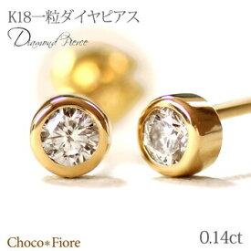 ダイヤモンドピアス/18k ゴールド/K18YG/PG/WG 0.14ct ダイヤモンド ピアス 一粒石/18金/フクリン 留め 在庫有り/スタッドピアス 誕生日 結婚記念日 プレゼント シンプル 在庫有り
