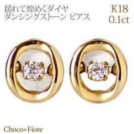 K18YG/PG/WG ダイヤモンド ダンシングストーン オーバル ピアス 18k 2石 計0.10ct(0.05ct×2) パールキャッチ付/18金/ゴールド/ プレゼント に / k18yg diamond ladies pierce