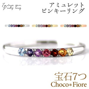 ピンキーリング 指輪 レディース アミュレット リング 7色 マルチカラー カラフルストーン リング 厄年 厄除け 七色 虹色 プレゼント 女性