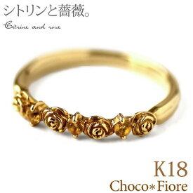 k18 シトリン リング 薔薇 K18YG/PG/WG ローズ シトリンリング 指輪 18金 リング 【送料無料】 バラ 女性用/ladies/K18 rose ring