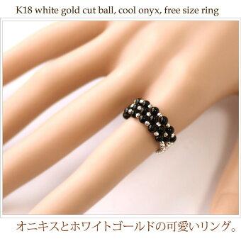 【オニキスリング】K18WGオニキス3連スパイラルリング18金ホワイトゴールド指輪フリーサイズSMLLL/K18カジュアル