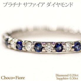 Pt900 プラチナ 0.3ct サファイア 0.2ct ダイヤモンド エタニティリング 代引不可 エタニティー ブルー pt900 sapphire ring 【送料無料】【gift_d18】【endsale_18】