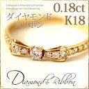 リボン リング ダイヤモンド リング 0.18ct 18金 K18 ジュエリー アクセサリー レディース 指輪 リング 大人 可愛い リボン プレゼント…