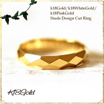 【K18 リング】K18YG PG WG ミラーカット リング スタッズ カット リング 指輪 0〜16号 ピンキーリング 送料無料 カットリング ピンキーリング イエローゴールド