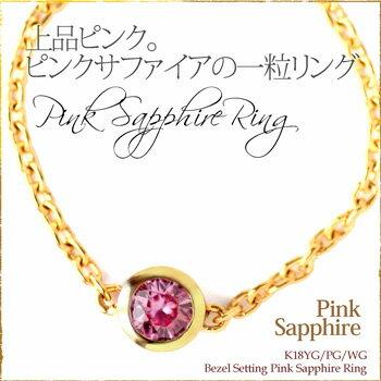 K18YG/PG/WG ゴールド ピンクサファイア チェーンリング/指輪/ピンキーリング/-1〜16号 k18yg ring