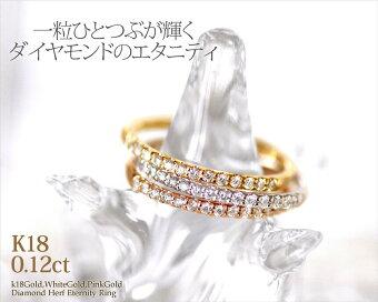 ダイヤモンドエタニティリングゴールドダイヤモンドハーフエタニティリング0.12ctK1818金エタニティー送料無料指輪誕生日4月誕生石記念日ギフトプレゼント贈り物