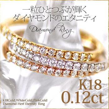 ダイヤモンド リング 指輪 K18YG/PG/WG ゴールド 0.12ct エタニティ リング 送料無料 レディース リング 18k 18金 ダイヤ リング【あす楽対応】 在庫有り