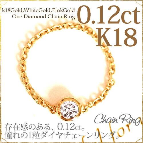 ダイヤモンド リング K18 ゴールド 0.12ct ダイヤモンド チェーン リング ピンキーリング ジュエリー アクセサリー レディース ダイヤリング 在庫有り 送料無料