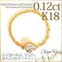 ダイヤモンド リング K18 ゴールド 0.12ct ダイヤモンド チェーン リング 指輪 18k ピンキーリング ジュエリー アクセサリー レディー…