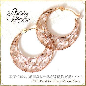 【アンティーク風ピアス】 K10PG クラシカル フープ ピアス/レディースピアス fashion ジュエリー アクセサリー hoop pierced earring/ladies pierce