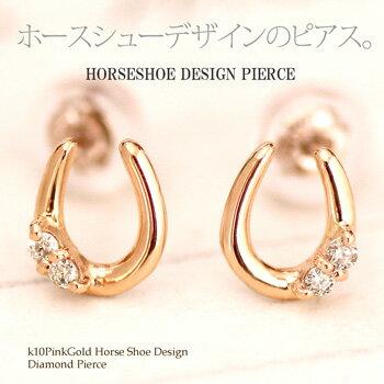 K10PG ピンクゴールド ダイヤモンド 馬蹄ピアス/ホースシュー/10金/ゴールド/在庫有り/女性用- diamond ladies pierce