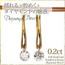 【揺れる ダイヤモンド ピアス 18k】K18PG ピンクゴールド 0.2ct スイング ダイヤモンド フック ピアス プレゼント 贈り物 誕生日 結婚…