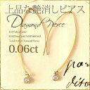 K18YG/PG/WG 計0.06ct ダイヤモンド クラシカル フック ピアス/18金/ゴールド/プレゼント に/ k18yg diamond ladies pierce 在庫有り …