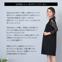 授乳ネックパターンレースワンピース【マタニティ服/授乳服春夏】71c-1118