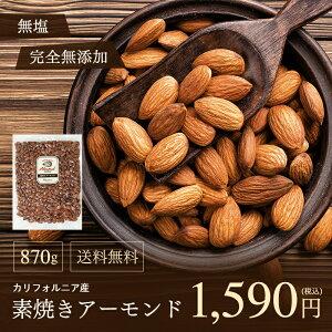 【素焼きアーモンド 870g(870g×1袋)】 1kgよりちょっと少ない《送料無料》真空 真空パック 脱気新鮮 無塩 素焼き アーモンド