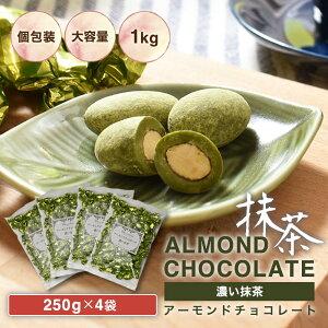 【アーモンドチョコ 濃い抹茶 1kg(250g×4袋)】《送料無料》抹茶 チョコレート アーモンド