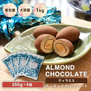 【アーモンドチョコ ティラミス味 1kg(250g×4袋)】《送料無料》アーモンド チョコレート ティラミス 敬老 敬老の日