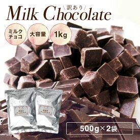 【送料無料 訳あり チョコミルク 1kg (500g×2袋)】 ミルク チョコレート 手作り 製菓 お菓子作り カカオマス チョコレート 業務用サイズ 父の日
