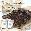 【送料無料割れチョコ ビター 1kg(500g×2袋) 】チョコレート 手作り 製菓用 お菓子作り カカオマス チョコレート 甘…