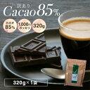 【1000円ポッキリ 送料無料 訳あり カカオ85 チョコレート 320g 】カカオチョコレート カカオ85% クーベルチュー…