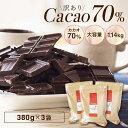 ※サイズリニューアルしました!【送料無料- 訳あり カカオ70 チョコレート 1.14kg(380gx3袋)】クーベルチュール…