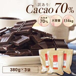 ※サイズリニューアルしました!【送料無料- 訳あり カカオ70 チョコレート 1.14kg(380gx3袋)】クーベルチュール ハイカカオ カカオ70%以上 高カカオ 70% チョコレート 手作り 業務用サイ