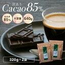 【訳あり 送料無料 カカオ85 チョコレート 640g(320gx2袋)】ハイカカオ クーベルチュール チョコレート 高カカオ …
