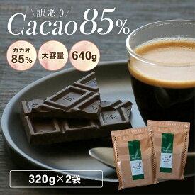 【訳あり 送料無料 カカオ85 チョコレート 640g(320gx2袋)】ハイカカオ クーベルチュール チョコレート 高カカオ カカオ85% カカオ70%以上ハイカカオシリーズ チョコレート 効果 業務用サイズ 85% 高カカオ 父の日