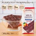 【アレルギー対応 アレルゲンフリーチョコレート マイルドチョコレート1枚あたり60g 5枚セット 300g】特定原材料28…